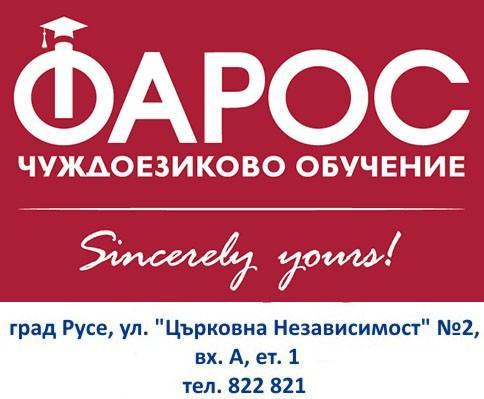 фарос лого с адрес