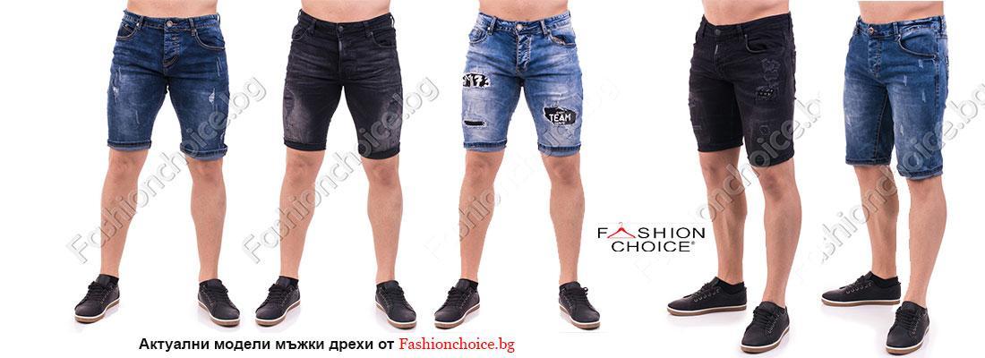 fashionchoice1