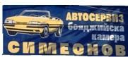Автосервиз