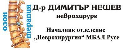 Д-р Димитър Нешев - неврохирург