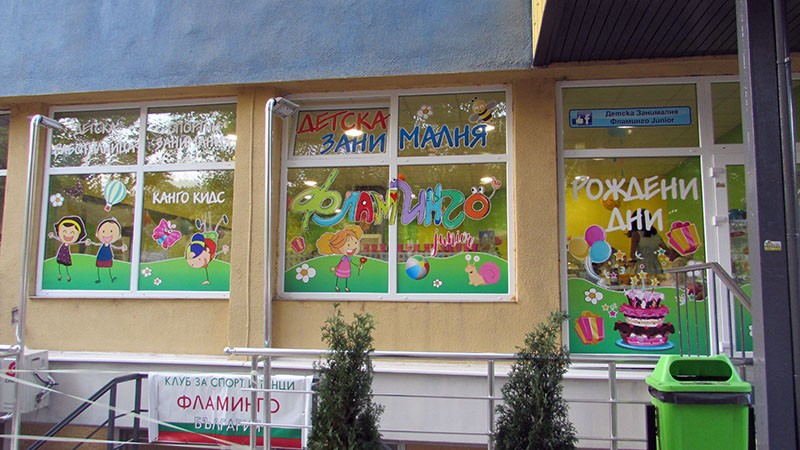 Русенската танцова школа и вариететно изкуство сдружение фламинго откриване 11