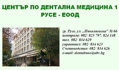 Център по дентална медицина 1 Русе ЕООД