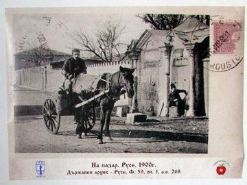 общински пазари русе изложба