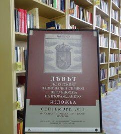 Лъвът - българският национален символ