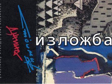 Виргиния Пенчева /Джина/ и Стоимир Иванов