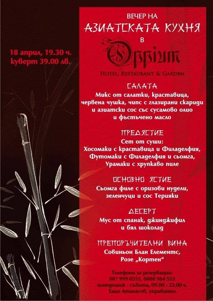 oppium азиатска кухня