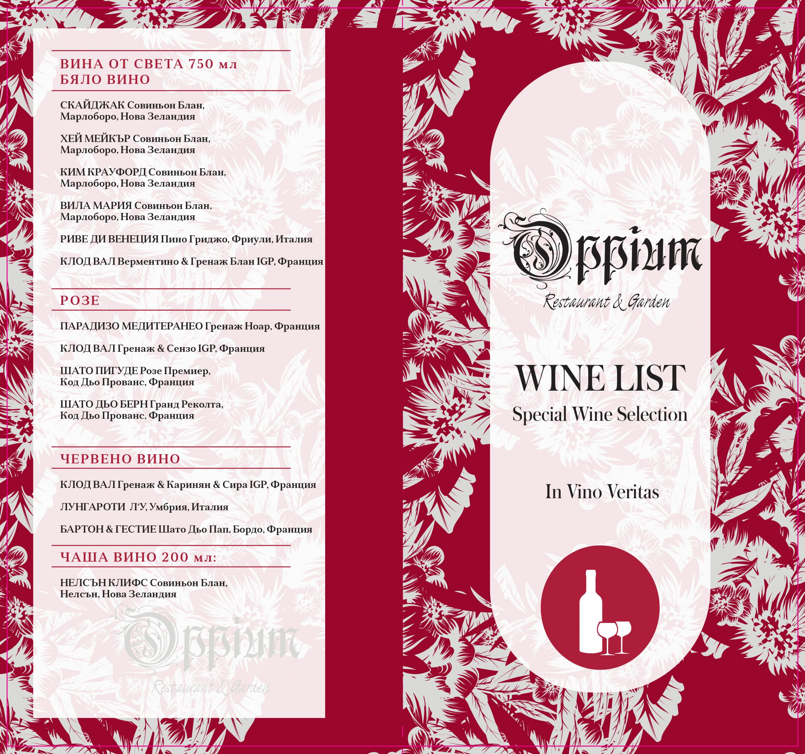 OPIUM_Wine list_300_280mm_12_2019_Preview