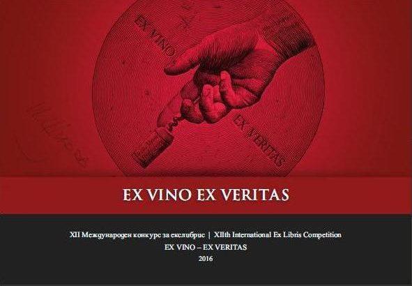 Международен конкурс за екслибрис Еx Libris - Ex Libertas