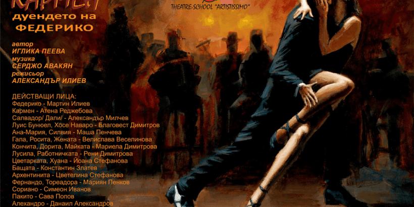 """""""Кармен – дуендето на Федерико"""" е новата премиера на театър - школа """"Артистисимо"""""""