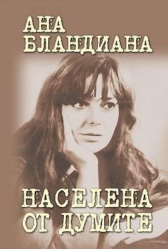 """Нови книги: Ана Бландиана """"Населена от думите"""""""