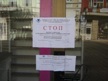 НАП започна да затваря за по две седмици търговски обекти и в Русе поради неиздаване на касови бележки, налагат им тежки глоби
