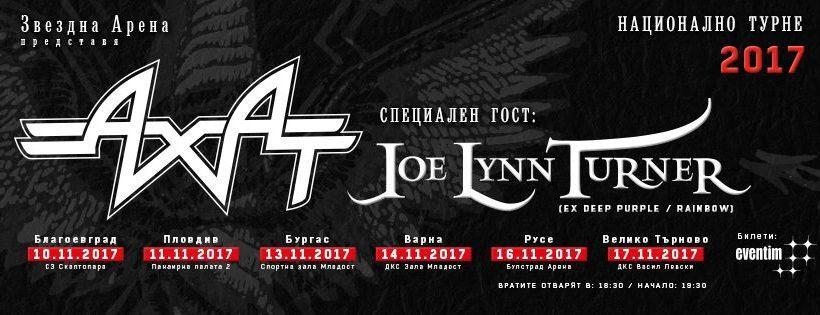 Ахат и Джо Лин Търнър с концерт в Русе през ноември