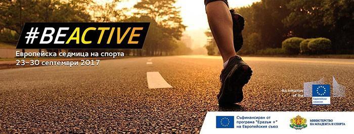 Европейската седмица на спорта