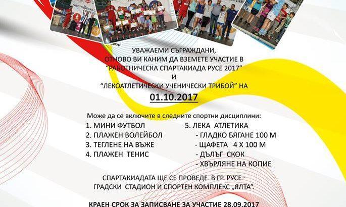 Работническа спартакиада - Русе 2017 ще се проведе в неделя