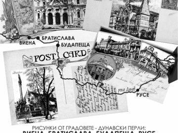 Изложба от рисунки от градовете - перли на Дунава, представят в Русе