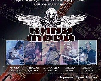 """""""Една нощ в операта"""" с Николо Коцев и """"Кикимора"""" на 26 септември"""