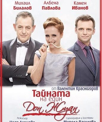 """ДТ """"Невена Коканова"""" - Ямбол гостува в Русе с """"Тайната на един Дон Жуан"""""""