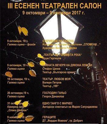 """Третият """"Есенен театрален сезон"""" ще бъде открит на 9 октомври"""