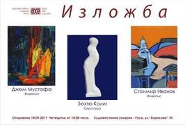 Трима русенски творци с обща изложба в РХГ от 14 септември
