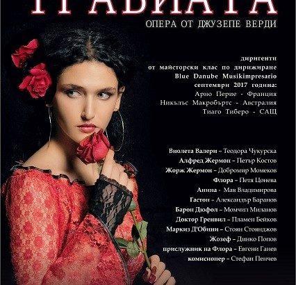 """Държавна опера - Русе представя """"Травиата"""" на 21 септември"""