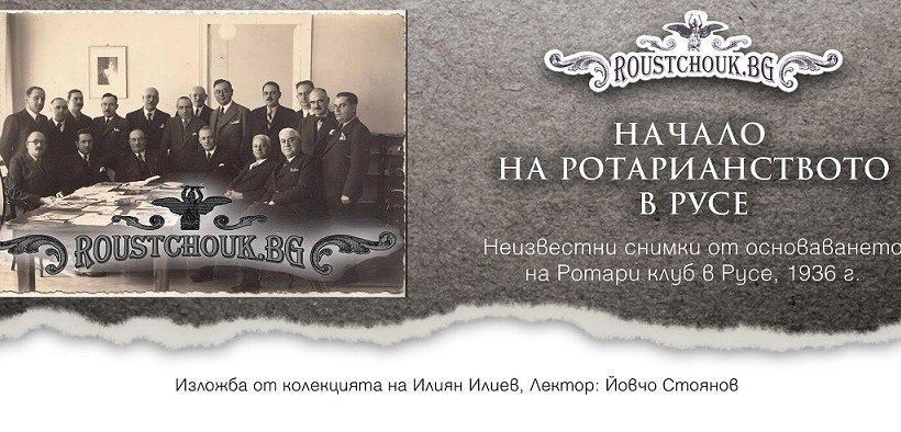 Неизвестни и непубликувани досега снимки от основаването на Ротари клуб в Русе през 1936 г. представят на 20 септември