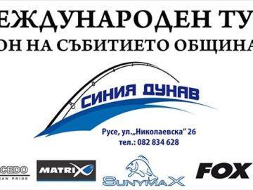 Международен турнир по риболов ще се проведе в неделя край Мартен