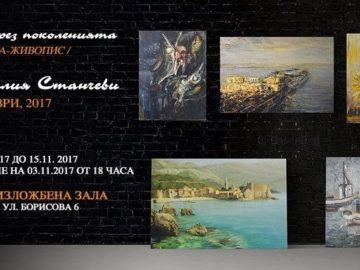 """Обща изложба-живопис на фамилия Станчеви под надслов """"Път през поколенията"""" се открива на 3 ноември"""