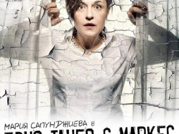 """Авторският спектакъл на Мария Сапунджиева """"Едно танго с Маркес"""" ще бъде представен на 31 октомври"""