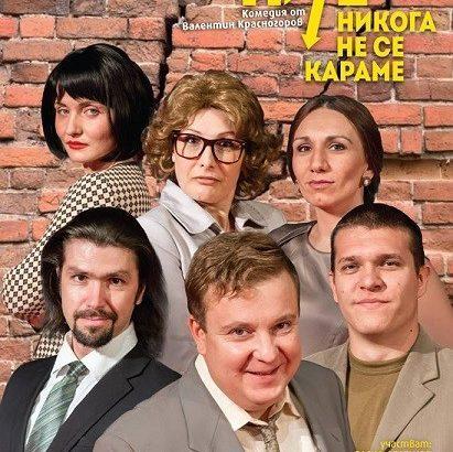 """Драматичен театър - Търговище гостува в Канев център с пиесата """"Ние никога не се караме"""" на 24-и"""