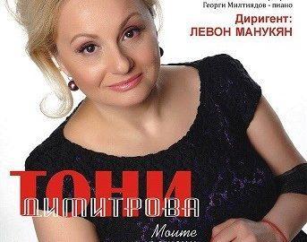 Бутиков концерт-спектакъл на Тони Димитрова