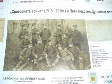 """В Русе беше открита изложбата """"Световната война и Пети пехотен дунавски полк"""""""