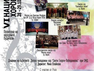 Шеста национална хорова среща ще се проведе в Русе на 28 и 29 октомври 2017 г.