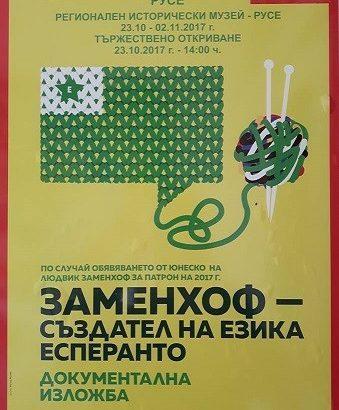 """В Историческия музей ще бъде открита изложбата """"Заменхоф – създател на езика есперанто"""""""