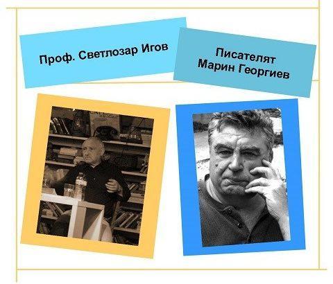 Проф. Светлозар Игов представя писателя Марин Георгиев в Русе