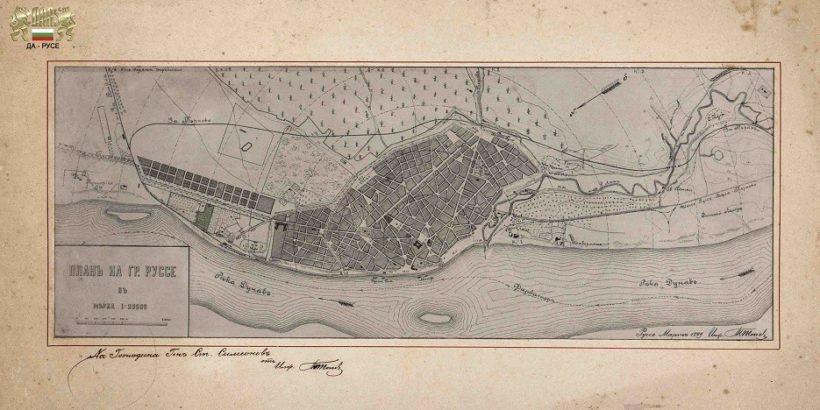 Навършиха се 65 години от създаването на Държавен архив – Русе карта русе