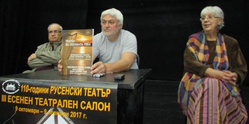 """Книгата """"Театър на голямата река"""" излиза по повод 110 години от създаването на ДТ """"Сава Огнянов"""" - Русе"""