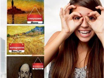 """УМБАЛ """"Медика Русе"""" с информационна кампания и очни прегледи за Световния ден на зрението"""