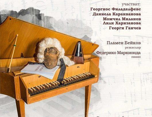 """Държавна опера – Русе представя утре """"Учителя по музика"""""""