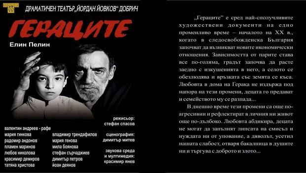 Драматичен театър Йордан Йовков - Добрич представя на 9 ноември пиесата Гераците