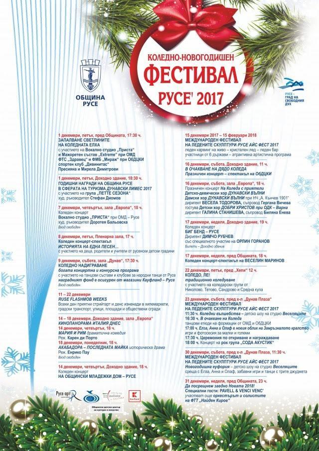 Коледно-новогодишен фестивал Русе 2017