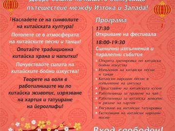 Трети фестивал на китайската култура в Русенския университет на 23 ноември