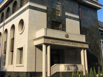 административен съд русе