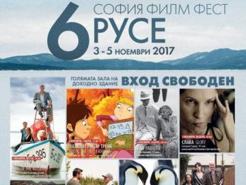 софия филм фест плакат 2017