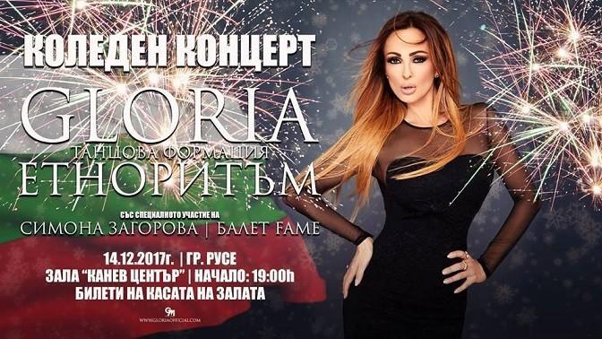 Глория ще пее в Канев център на 14 декември