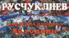 Юбилейна изложба на проф. Николай Русчуклиев ще бъде открита на 15 ноември в РХГ