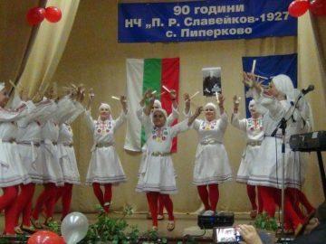 Читалището в Пиперково празнува 90 години от създаването