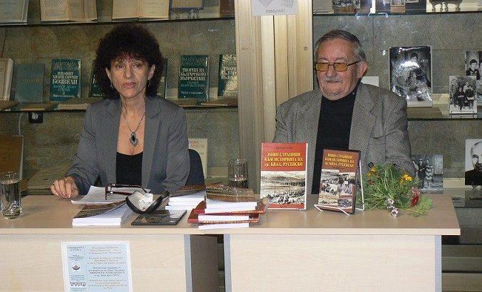 """Регионална библиотека """"Любен Каравелов"""" – Русе беше домакин на премиерата на книгата на Красимир Кънчев """"Нови страници към историята на гр. Бяла, Русенско"""""""
