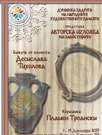 Дунавска задруга на народните художествени занаяти