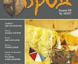 """Утре представят новия 14-ти брой на единственото русенско списание за литература и култура """"Брод"""""""