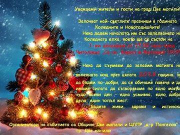 Палят светлините на Коледната елха на 1 декември и в Две могили